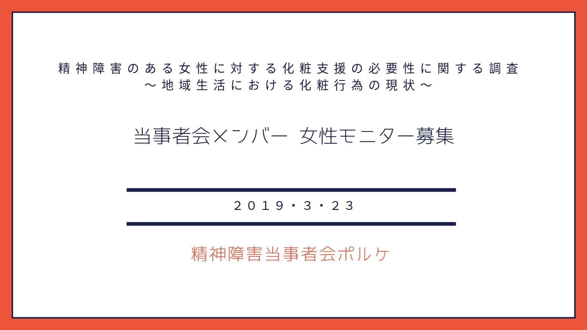 【報告】東京工科大学への研究協力/ 精神障害のある女性に対する化粧支援の必要性に関する調査 ~地域生活における化粧行為の現状~