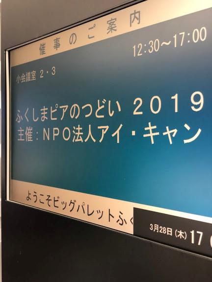 【報告】「ふくしまピアのつどい2019」に参加してきました