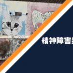 【報告・パブコメ】第4期障害福祉計画