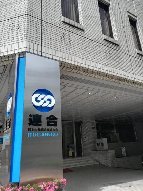 【ご報告】日本労働組合総連合会(連合)さんとの意見交換の機会をいただきました
