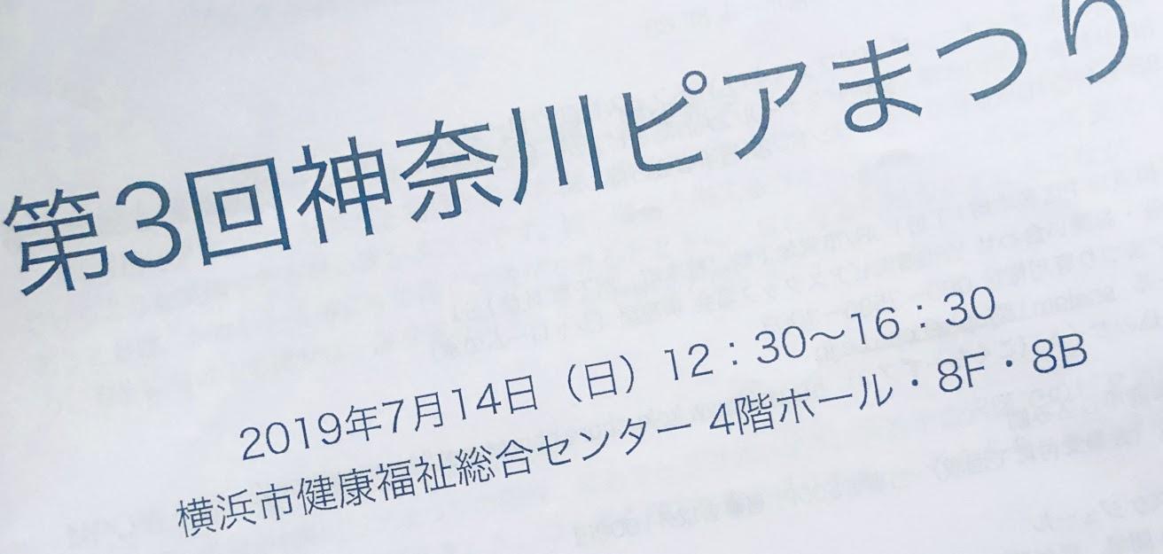 【報告】「第3回神奈川ピアまつり」に行ってきました