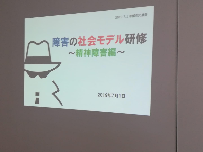 【報告:京都市交通局職員・社会モデル啓発研修】