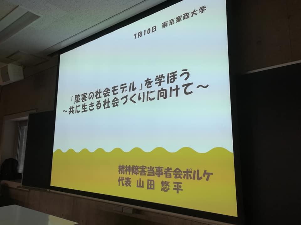 東京家政大学の授業協力を行いました