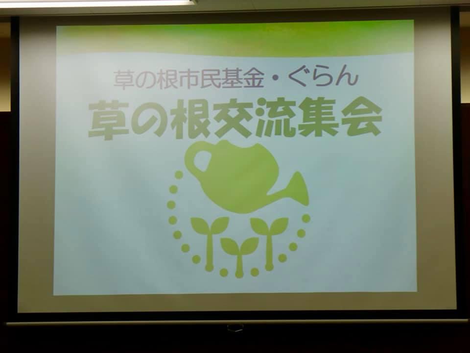 【報告:草の根市民交流会に参加しました