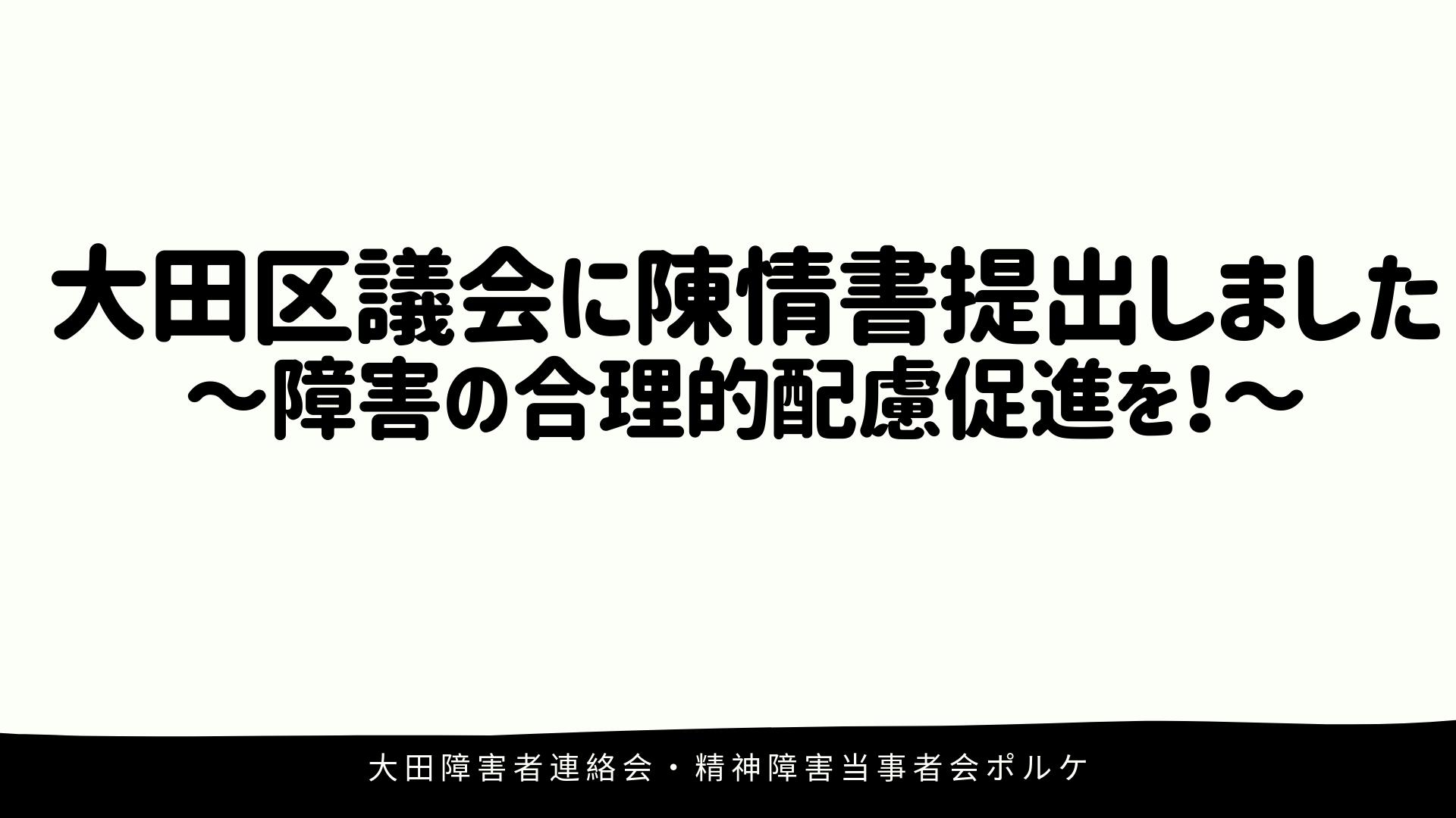 【報告】大田区議会に陳情書を提出しましたー障害の合理的配慮促進を!