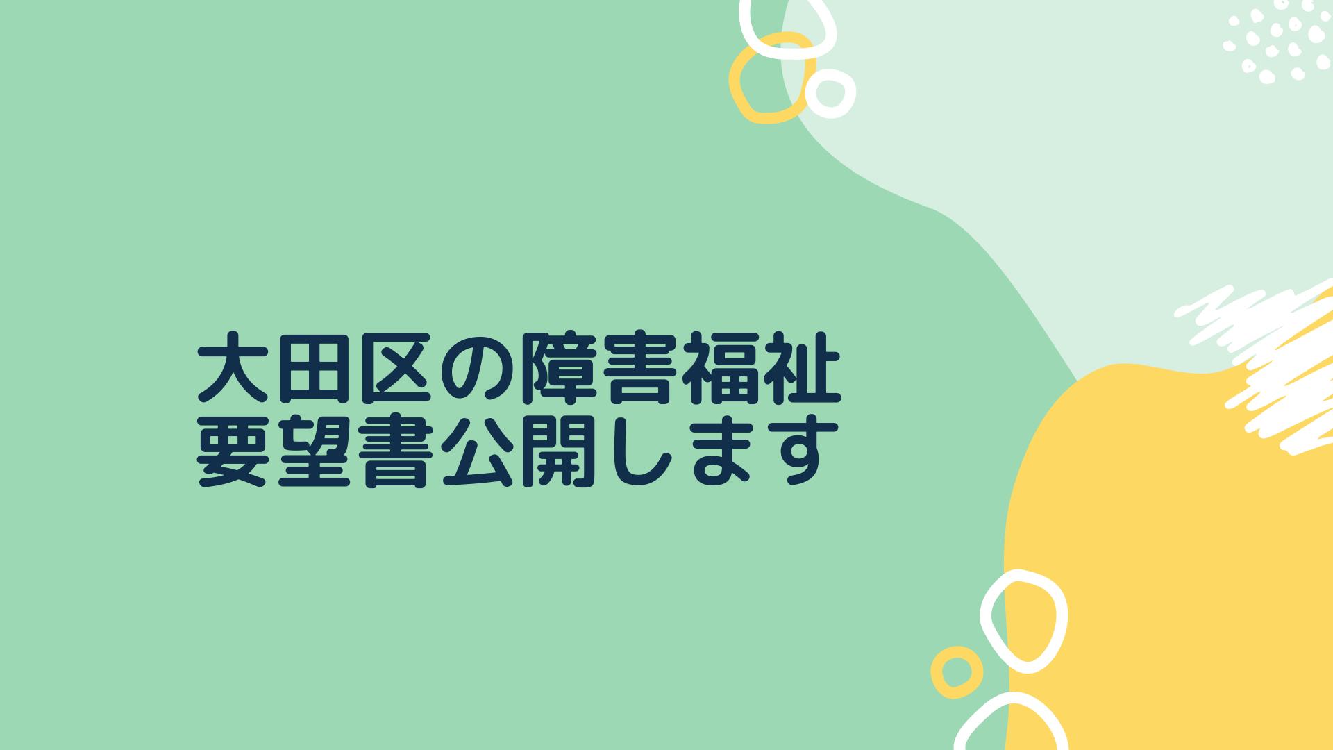 【ご報告】大田区の障害福祉に係る要望書2019