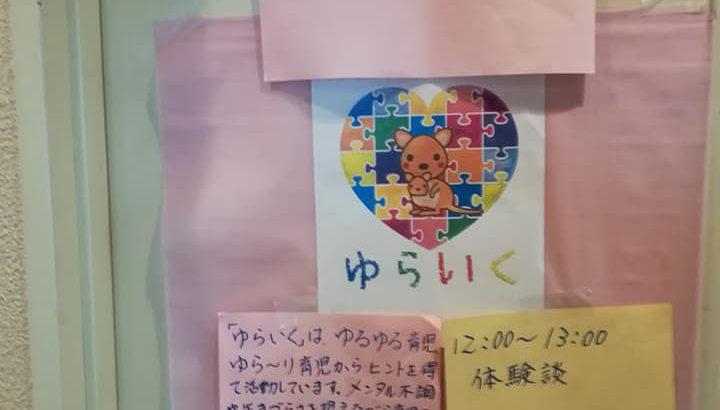 きらりの集い2020 in 東京の分科会「メンタル不調や生きづらさを抱えた結婚・子育てに考える」に参加しました