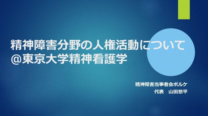 東京大学精神看護学の授業でゲストスピーカーを務めました