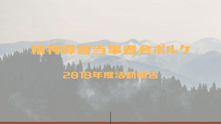 2018年度活動報告