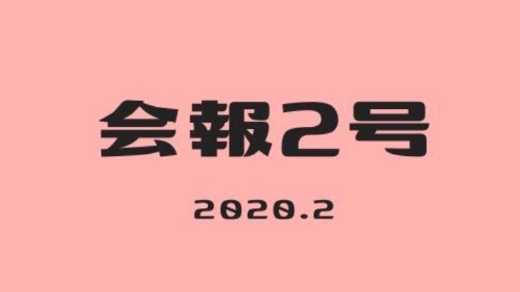 会報2号(2020.2)