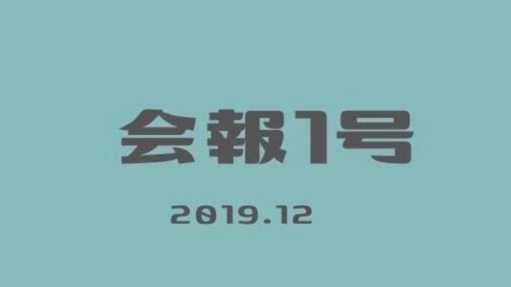 会報1号(2019.12)