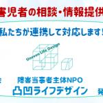 情報提供:熊本水害における発達障害当事者団体連携の取り組み/障害者の共助