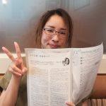 「新ノーマライゼーション6月号」の連載コーナー「ひと~マイライフ」に副代表の佐藤が寄稿しました