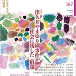 【ご紹介】福祉労働167号に寄稿しましたー特集:津久井やまゆり園事件が社会に残した「宿題」