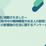 【ご報告】福祉新聞に掲載されましたー緊急宣言発令中の精神障害がある人の新型コロナウイルスの影響後の生活に関するアンケート調査