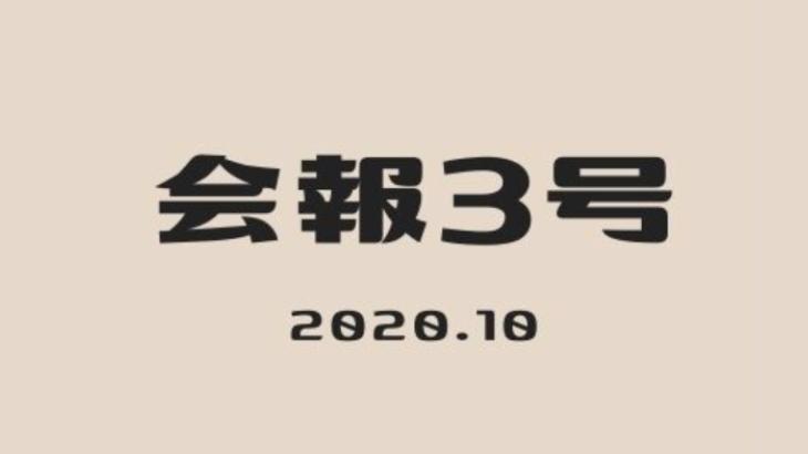 会報3号(2020.10)