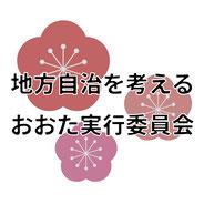 【コラム】 都政学習会2020 東京都知事選挙・東京都議会補欠選挙に際しての企画に関わって 地方自治を考えるおおた実行委員会