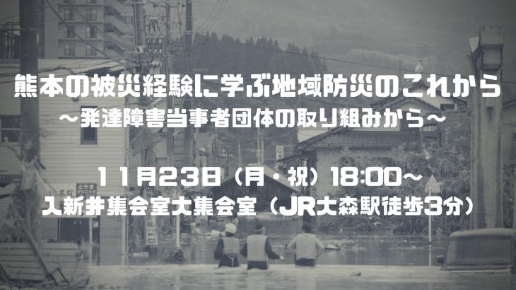 【ご案内】熊本の被災経験に学ぶ地域防災のこれから ~発達障害当事者団体の取り組みから~(11月23日開催)