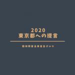 東京都政に関する提案事項について公開します(2020)