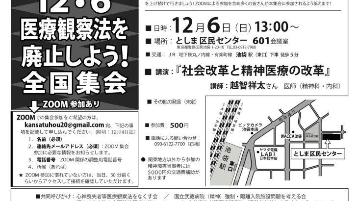 【情報提供:12月6日医療観察法を廃止しよう!全国集会】