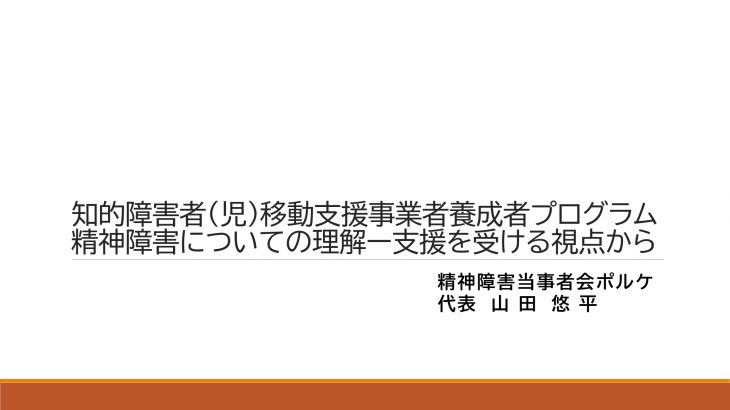 移動支援従業者養成研修(大田区主催)講師を担当しました