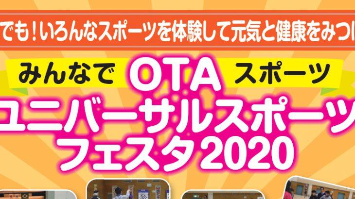 【情報提供】OTAユニバーサルスポーツフェスタ2020(12月12日実施)