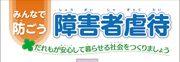 【情報提供】日本障害者虐待防止学会 オンライン学術集会