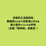 情報提供:京都府立洛南病院看護師による入院患者に対する暴力事件について(声明)/全国「精神病」者集団