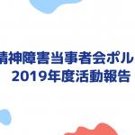 2019年度活動報告