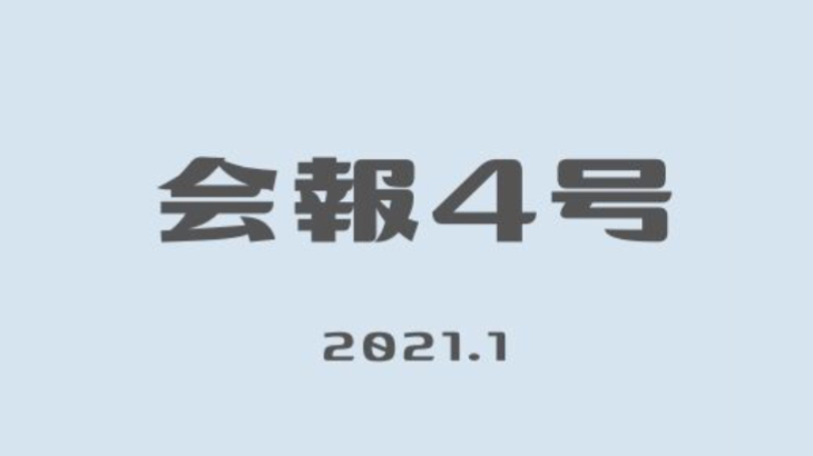 会報4号(2021.1)