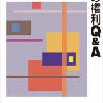 【ご紹介】『精神障害のある人の権利 Q&A』(解放出版社)2021年2月発刊