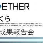【情報提供】TOGETHER & ここくら成果報告会(3月20日実施)