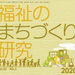 「福祉のまちづくり研究53号」(日本福祉のまちづくり学会発行)に寄稿