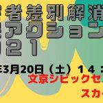 【ご紹介】「障害者差別解消都民アクション2021」(2021年3月20日実施)