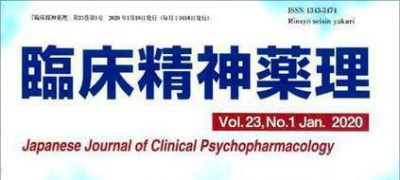 【活動紹介】臨床精神薬理 第24巻03号(星和書店)寄稿しましたー2021年3月号