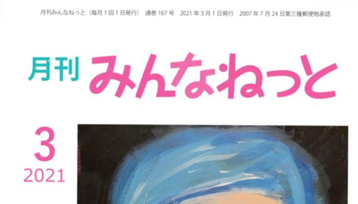 【活動紹介】リカバリーをテーマにした対談が掲載されました(月刊みんなねっと3月号)