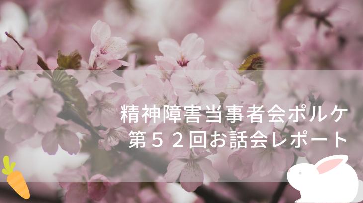 【報告】第52回お話会/当事者会の運営・リカバリー