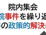 【ご案内】院内集会 神出病院事件を繰り返さないーー虐待事件の政策的解決に向けて(5月11日実施)